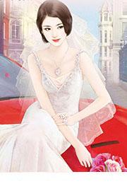 先婚后爱:帝国总裁的神秘娇妻